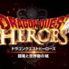 Dragon Quest Heroes für die PS4 und PS3 angekündigt!