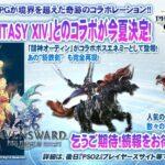 FF14 Items und Bestia kommen nach Phantasy Star Online