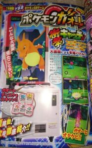 corocoro-pokemon-sonne-mond-game