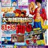 One Piece: Grand Pirate Colosseum für den 3DS angekündigt