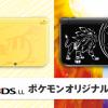 Japan bekommt Pokémon Sonne und Mond und Pikachu New 3DS XL Konsolen